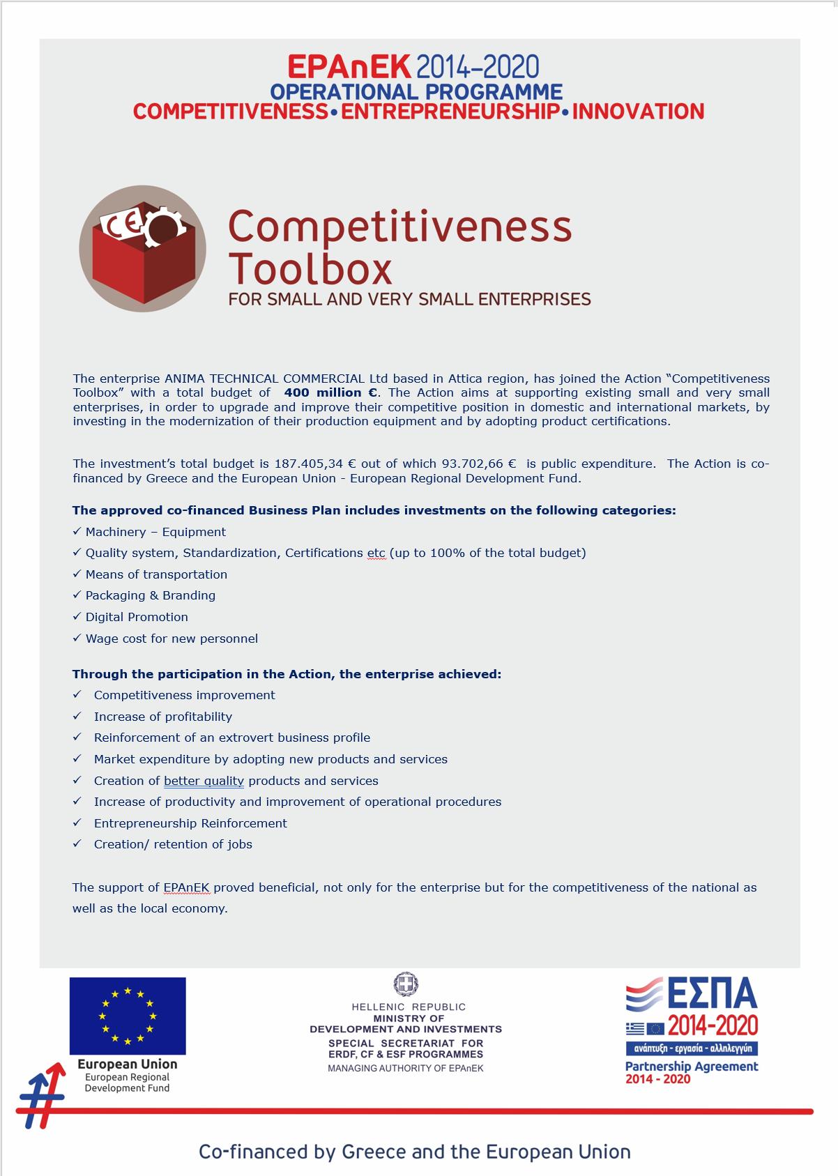 Εικόνα για την κατηγορία Announcement: Competitiveness Toolbox